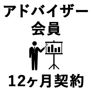 adviser12m