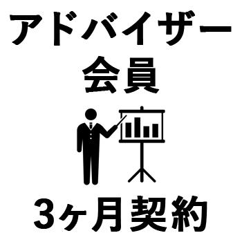 adviser3m