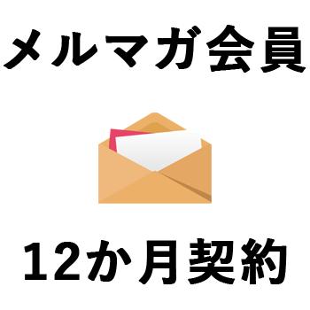 mailmag12m