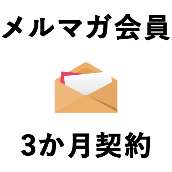 mailmag3m