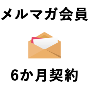 mailmag6m